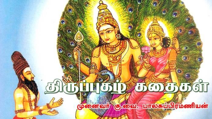 thiruppugazh stories